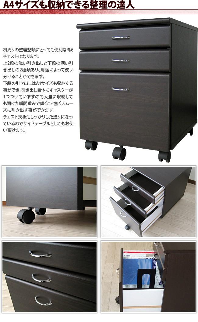 システムデスク120 チェスト単品 キャスター付き デスク横 サイドチェスト