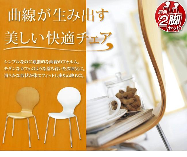 カフェ風でおしゃれなスタッキングチェア。キッチンチェアーとしても便利。