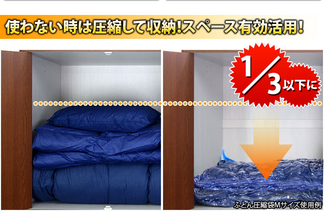 布団圧縮袋 衣類圧縮袋 合計12枚セット 【衣M×4/衣L×4/布M×2/布L×2】