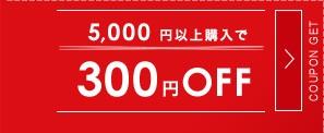 111円OFFクーポン獲得はこちら
