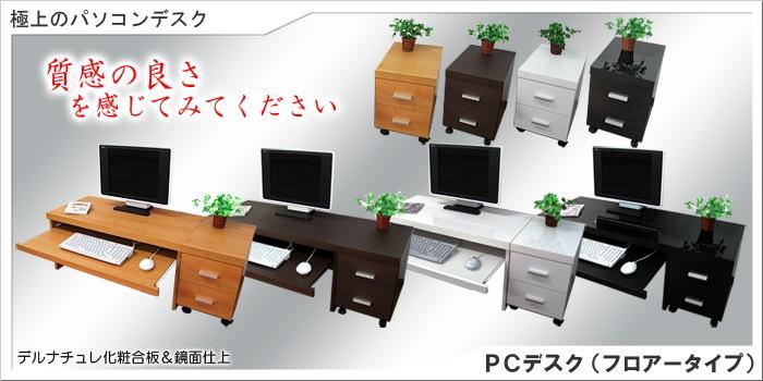 PCデスク(フロアータイプ)