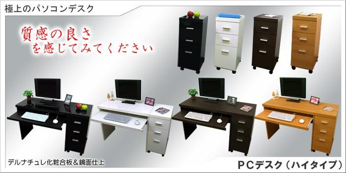 PCデスク(ハイタイプ)