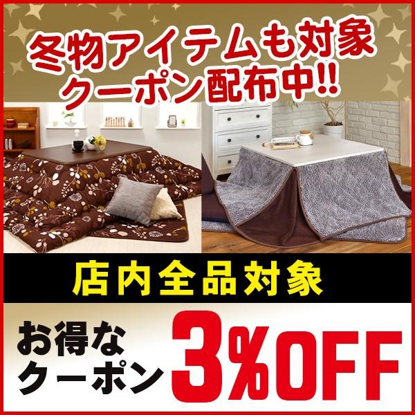 期間限定【10,000円以上お買上げで店内全商品対象3%OFFクーポン】