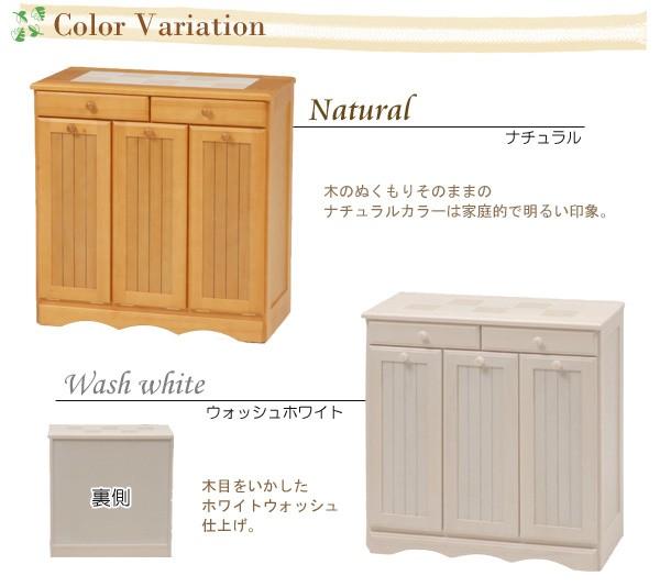 カラーバリエーション、ウォッシュホワイトとナチュラルからお選び頂けます