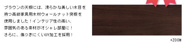 ブラウンの天板には、滑らかな美しい木目を持つ高級家具用木材ウォールナット突板を使用