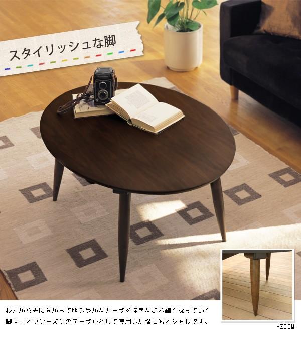 脚は、オフシーズンのテーブルとして使用した際にもオシャレです。
