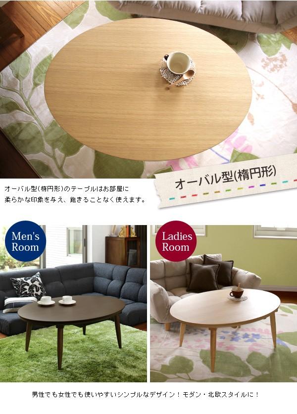 オーバル型(楕円形)のテーブルはお部屋に柔らかな印象を与え、飽きることなく使えます。