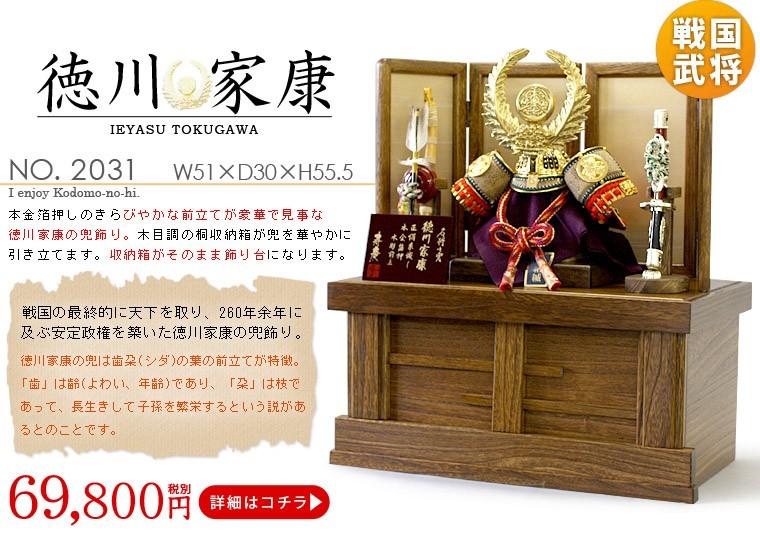 収納飾り【2031】徳川家康公兜