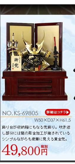 収納飾り KS-69805