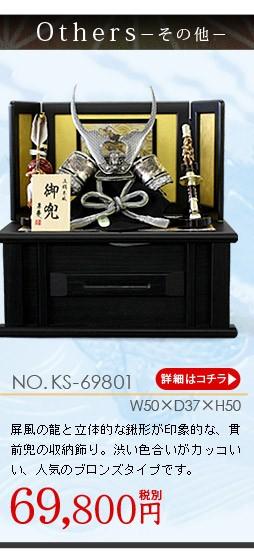 収納飾り KS-69801
