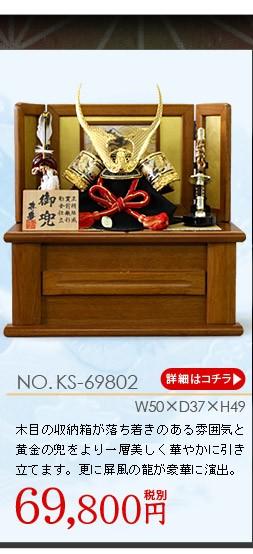 収納飾り KS-69802