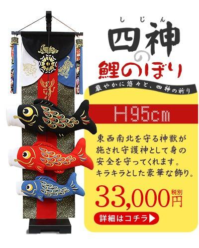 四神の鯉のぼり