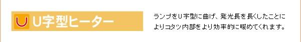U字型ヒーター