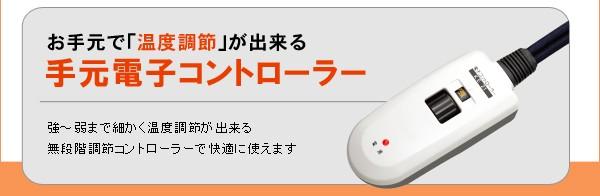 手元電子コントローラー