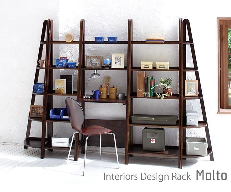 インテリアデザインラック −スリムタイプ− 幅44cm