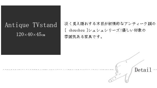 淡く見え隠れする木目が叙情的なアンティーク調の[ chouchou ]シュシュシリーズ!優しい印象の雰囲気ある家具です。