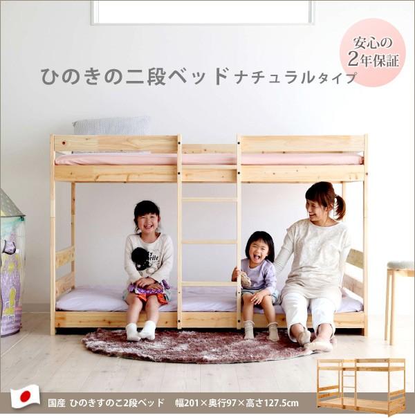 子供用 国産ひのきすのこベッド 2段ベッド