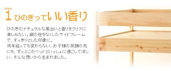安心の日本製ひのきベッド