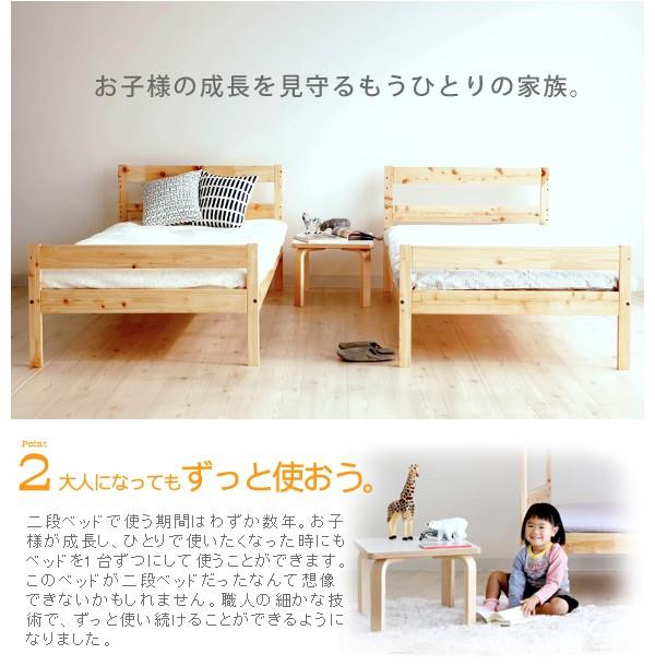 分割できる 子ども用 ひのきすのこベッド