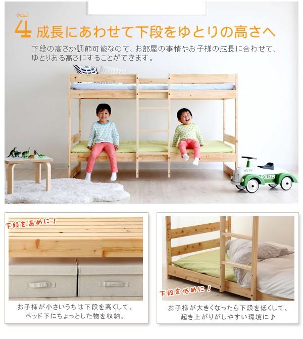 長く使えるシングルサイズ2段ベッド 子ども用 キッズ用