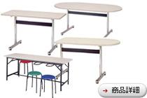 AK会議&食堂テーブル
