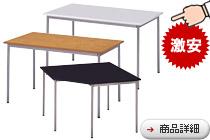 WTテーブル
