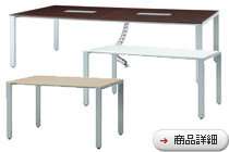UTS会議用テーブル