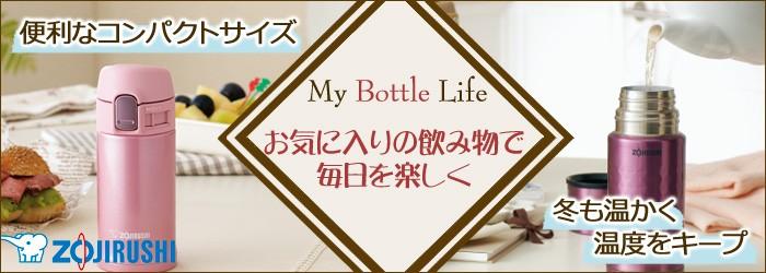 象印 ステンレスボトル