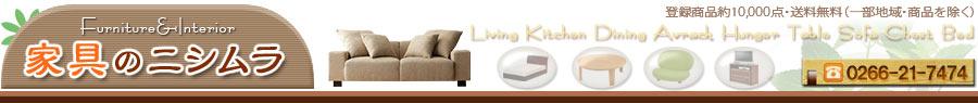家具のニシムラYahooショッピング店