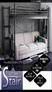 コンセント付き階段ロフトベッド【Stair】