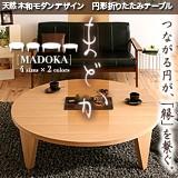 和モダンデザイン円形折りたたみテーブルまどか
