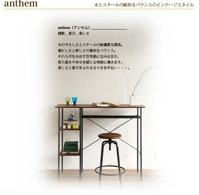 anthem アンセム