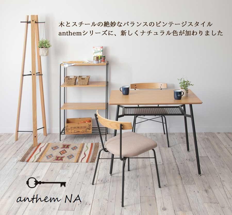anthem アンセムシリーズ