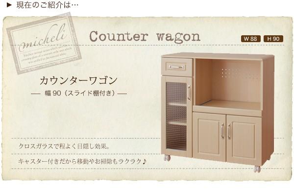 カントリー調キッチン収納シリーズ カウンターワゴン
