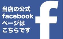 神楽農機JAPAN facebookページ