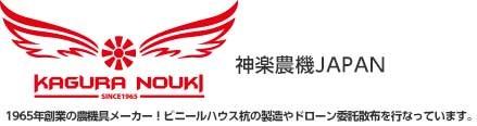 神楽農機JAPAN