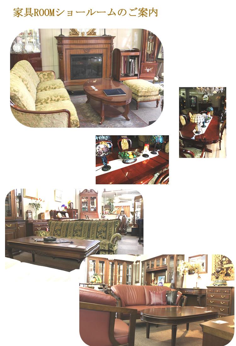 家具ROOMマルニ木工ショールーム