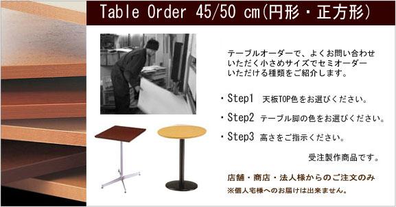 店舗家具業務用意家具 カフェテーブル