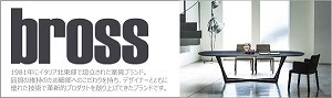 Bross社 デザインテーブル、チェア