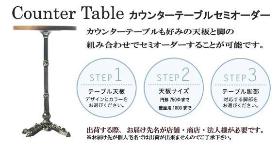 バーカウンターテーブル、カウンターテーブル、カフェカウンターテーブル店舗業務用カウンターテーブルセミオーダー