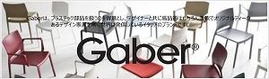 Gaber デザインチェア