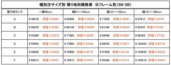サイズ張り地別価格表