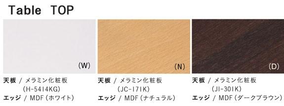 天板色種類