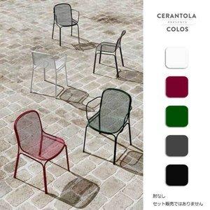 ガーデンチェア ワイヤーメタルメッシュ  テラスチェア  屋内外使用可イタリア製  villa1