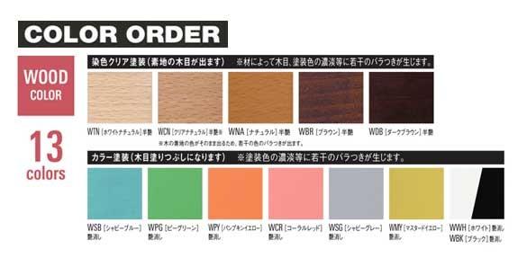 座木色 カラーオーダー