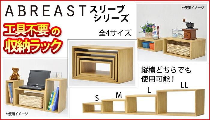 工具不要の収納ラック【ABREASTスリーブシリーズ】