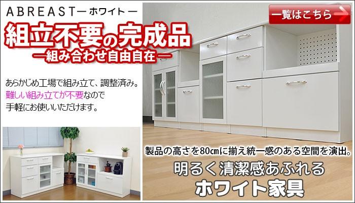 完成品ホワイトキッチン家具