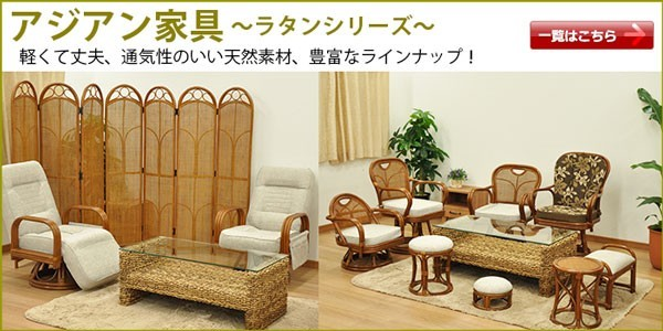 アジアン家具ラタン
