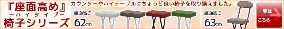 各種ハイタイプ椅子を取り揃えております