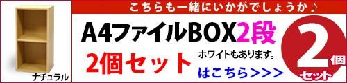 A4ファイルBOX2段(2個セット)